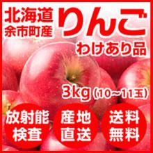 ★果汁たっぷり★北海道から直送