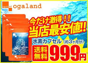【サプリ専門店オーガランド】水素カプセル(3個セット・約3ヶ月分)
