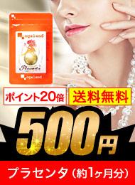 \スッピンに自信/簡単エステ★「50倍濃縮」飲む美容液+4つの美容成分!