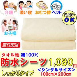 綿100 防水シーツシングルサイズ 洗えるしっかりタイプ 1,080円