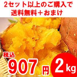 農家直販の蜜芋 ★安納芋2kg入り→907円(税込)