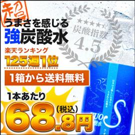 楽天総合ランキング1位!強炭酸水クオス1,650円/24本入