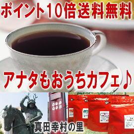 ポイント10倍【送料無料】信州上田のコーヒー専門店お試しセット