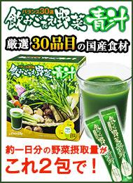 日本の健康的な食生活をお手本に!皇潤エバーライフの飲みごたえ野菜青汁