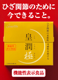 新発売★安心の純国産100%!飲むヒアルロン酸で元気な毎日!皇潤の真骨頂!