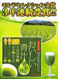 モンドセレクション金賞3年連続受賞★ヒアルロン酸入り&美味しい抹茶味!