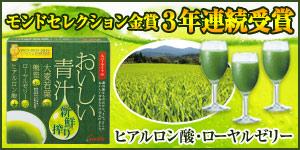 ヒアルロン酸&ローヤルゼリー&大麦若葉入り!美味しいさらり抹茶味♪