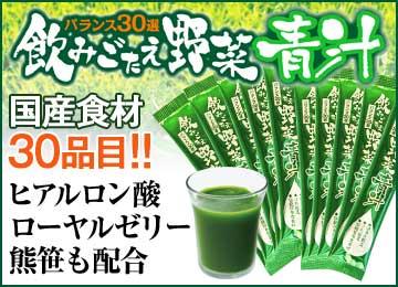 ヒアルロン酸&ローヤルゼリー&30種の純国産野菜入り★ほのかに甘い抹茶味の青汁