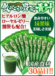 ヒアルロン酸&ローヤルゼリー&30種の国産野菜入り!抹茶味の美味しい青汁