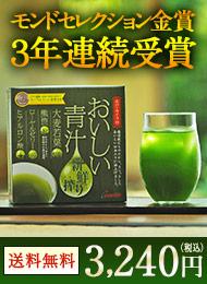 嬉しい健康と美容成分をたっぷり配合!おいしい青汁30包