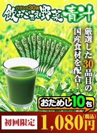 厳選した30品目の国産野菜・食材を使用!健康のための青汁