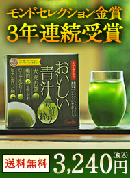 エバーライフの「健康」と「美容」を叶えるおいしい青汁(新鮮搾り)!