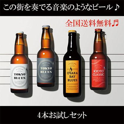 【送料無料&ポイント10倍】この街を奏でる音楽のようなビールお試し4本セット。