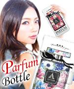 オトナ女子必見。香水ボトルスマホケース。