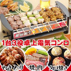 【再入荷】自宅で飲み会!卓上焼鳥電気コンロ⇒送料無料3,970円