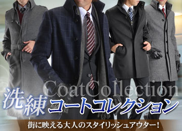 お洒落なコートで通勤スタイルを格上げ!