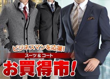 ビジネスマン必見!お買得なコート&スーツ