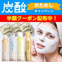 半額50%OFFクーポン配布!炭酸おためしキャンペーン開催!