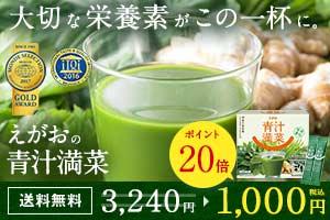 限定価格1,000円!販売実績194万袋!