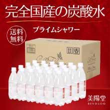 炭酸水 500ml 24本 送料無料 1本あたり69円 プライムシャワー
