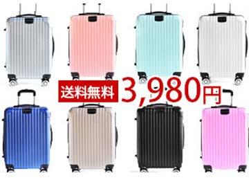スーツケース キャリーケース キャリーバッグ ~50リットル 送料無料 機内持ち込み 可 [DJ00220] 超軽量