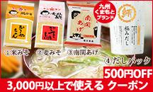 送料無料★お味噌汁4点セット