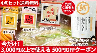 【送料無料】味噌とだしの美味しいお味噌汁セット♪