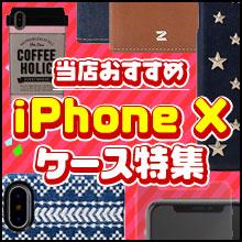 iPhone X用アクセサリいろいろ!