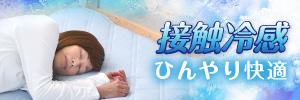 ★送料無料★接触冷感敷きパッド1,380円!ひんやり素材で暑い季節を快適に!