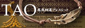 酉年(とりどし)の パワーをトリこみ『運命を変える』