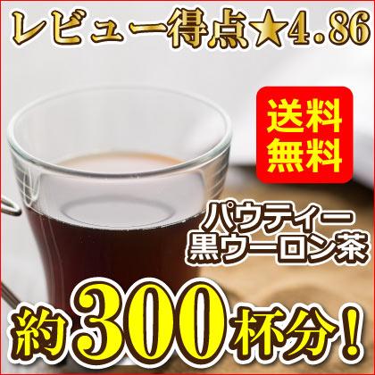 【黒ウーロン茶★約300杯】お得な大容量セットがSALE価格!一杯当たり約5円!身体が気になるあなたに♪
