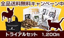 送料込★お試しセット★犬&猫