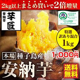 送料無料【2kg購入で更に2kg!合計4kgでお届け】種子島の安納芋