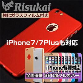 全面保護 360度フルカバー iPhone(7/7Plusも)各種対応