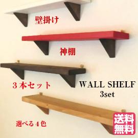 【ウォールシェルフ3本セット】画鋲で簡単固定♪画鋲6本付♪