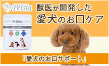 犬用お口ケアサプリメント