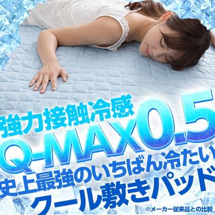【43%OFF!】遂に開発成功!強力接触冷感!Q-MAX0.5達成!超ひんやり敷パッド!ランキング4冠達成!