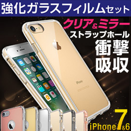 クリアな衝撃吸収iPhoneケース+強化ガラス ストラップホールつき