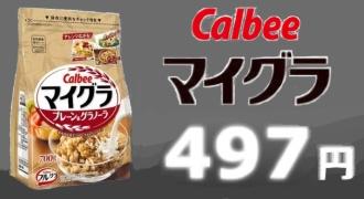 カルビー マイグラ プレーン味 グラノーラ (700g)