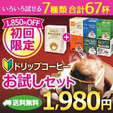 【送料無料】 お試しドリップコーヒー 67杯