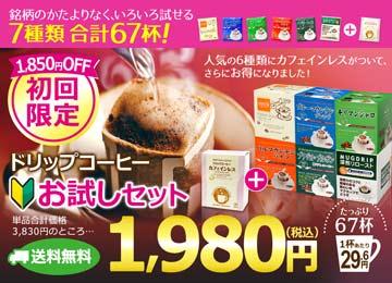 送料無料 お試しドリップコーヒー67杯 7種類