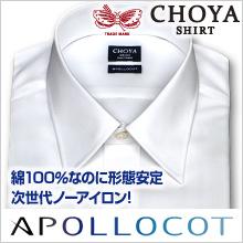 綿100%の形態安定【日清紡アポロコット】