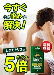 送料無料!1日約162円で現役サポート!成分高配合のコスパ最強マカサプリ!