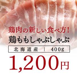 鶏肉の新しい食べ方!人気の「もも肉」をしゃぶしゃぶで楽しむ!
