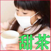 むずむずスッキリ快適!おいしい健康茶