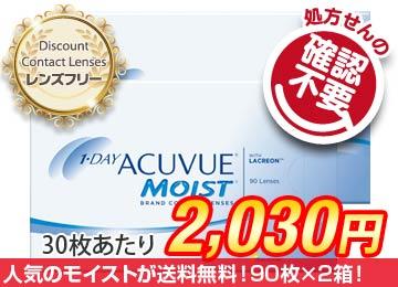 モイスト30枚あたり2,030円!