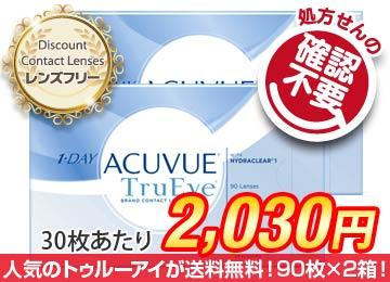 トゥルーアイ30枚あたり2,030円!