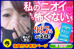 1,000円ポッキリ!根本爽快の臭い対策