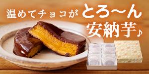 送料無料♪もう1つ食べたくなる!種子島純産安納芋100%のチョコトリュフ