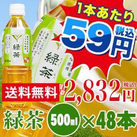 緑茶500mlが送料無料で1本当り59円!鹿児島産茶葉使用。